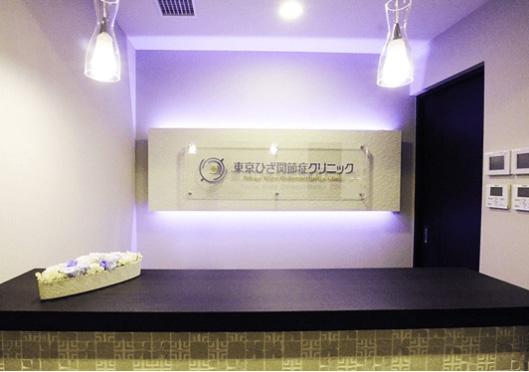 東京ひざ関節症クリニック銀座院の受付