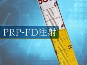 prp-fd注射