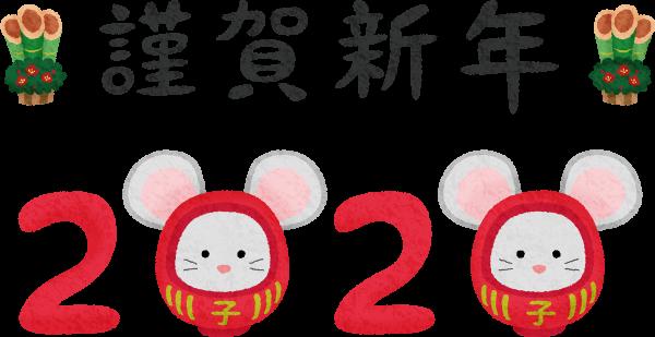 ~新年のご挨拶~