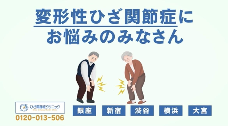 【ひざ関節症クリニック】テレビCMが放送されます!
